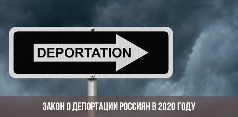 Закон о депортации россиян в 2020 году: кого и как будут депортировать
