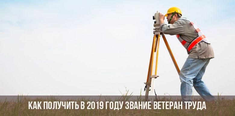 Межевание участка в 2019 году по новому закону