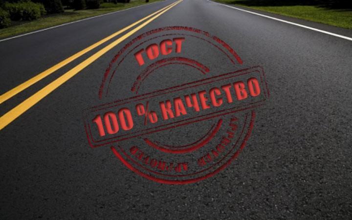 На российских дорогах в 2019-2020 году появится «суперасфальт»