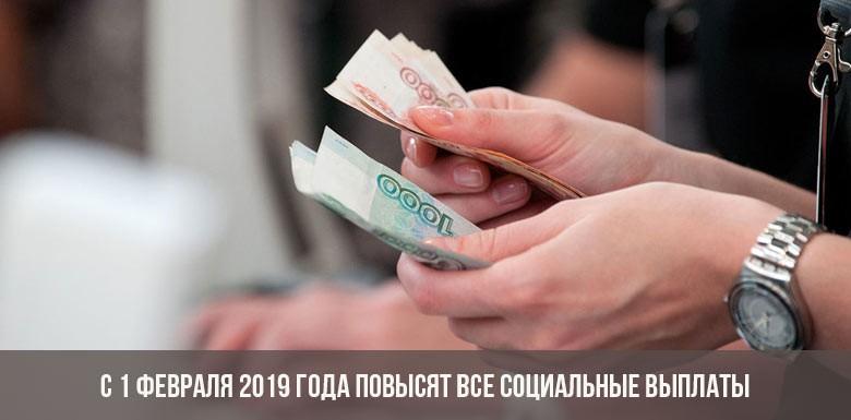 С 1 февраля 2019 года повысят все социальные выплаты