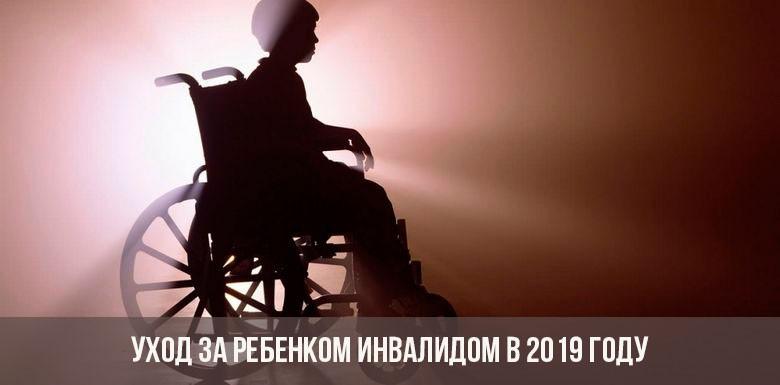 В 2019 году ожидается добавка по уходу за ребенком инвалидом