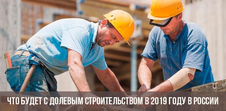 Что будет с долевым строительством в 2019 году в России