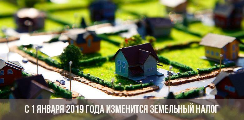С 1 января 2019 года изменится земельный налог