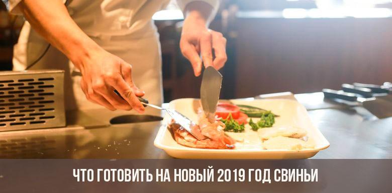 Что готовить на Новый 2019 год Свиньи