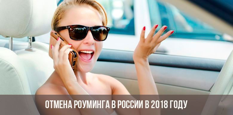 Роуминг по России в 2018 году: отменили или нет?