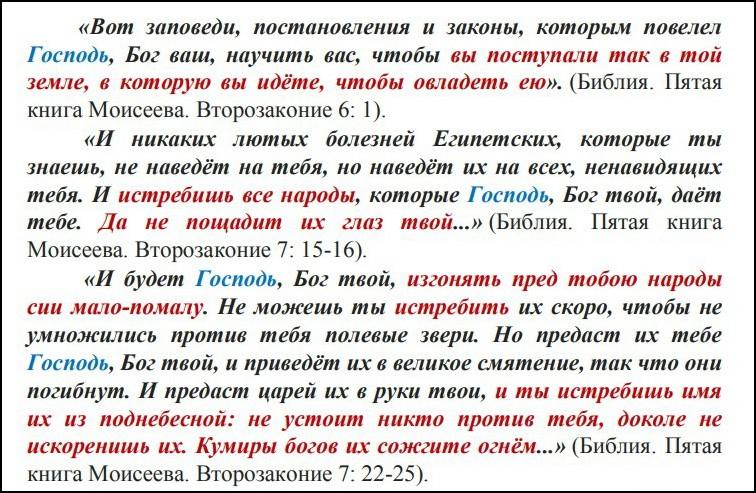 """Навредить Богу и людям! — вот над чем неустанно трудятся """"сыны диавола""""!"""