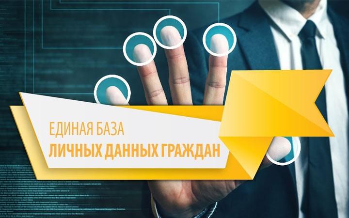 Правительство предложило создать единую базу данных россиян