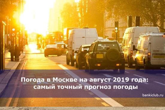 Погода в Москве на август 2019 года: самый точный прогноз погоды
