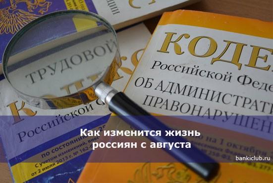 Как изменится жизнь россиян с августа