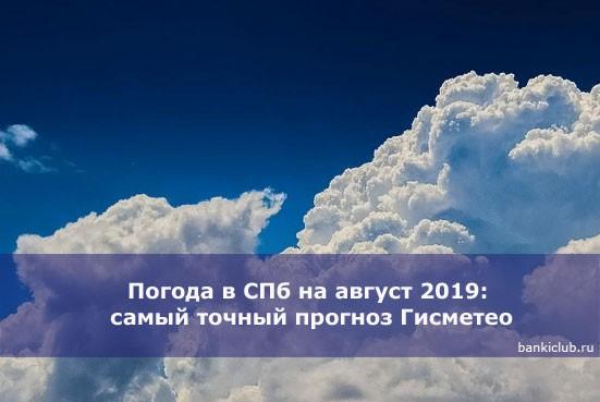 Погода в СПб на август 2019: самый точный прогноз Гисметео