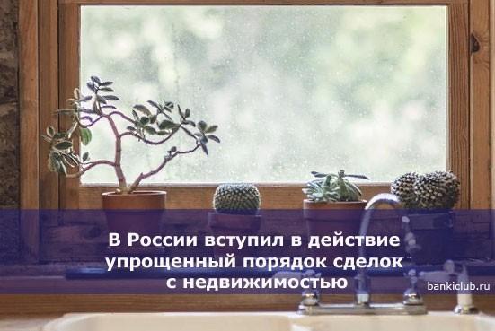 В России вступил в действие упрощенный порядок сделок с недвижимостью