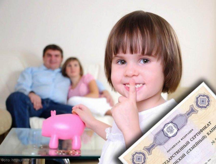 Сумма материнского капитала изменится в 2020 году