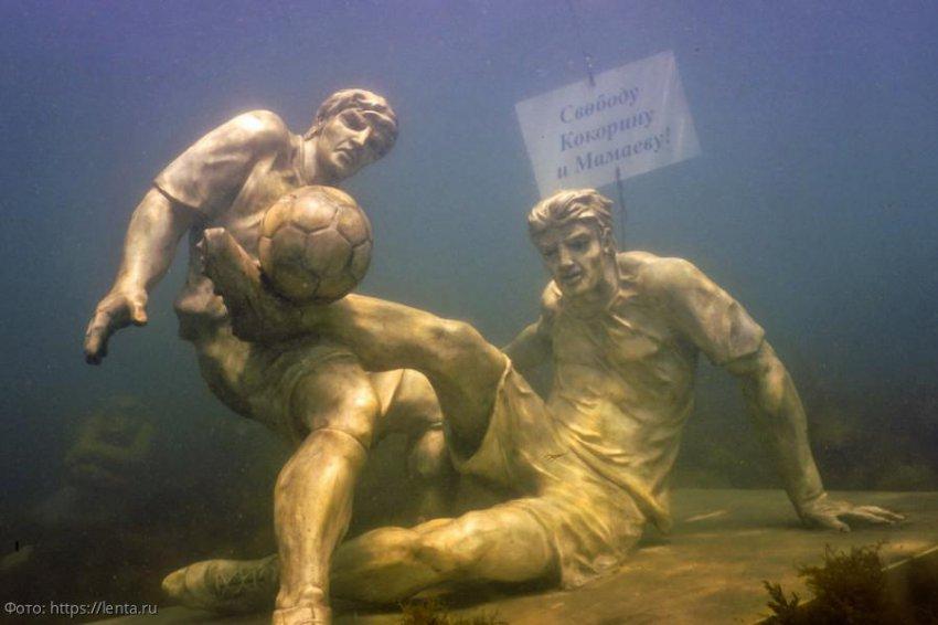 В подводном музее Анапы установили бетонный памятник Кокорину и Мамаеву