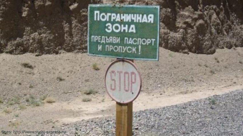В Сочи за нарушение правил пограничного режима оштрафованы туристы из Германии