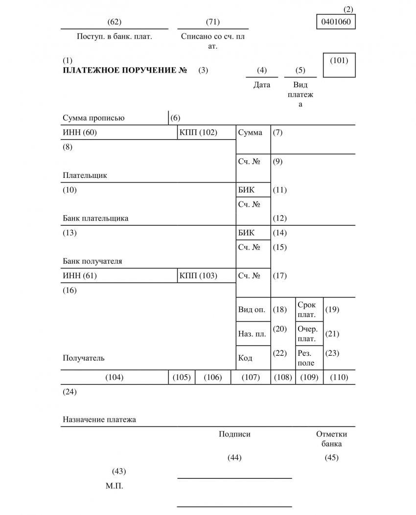 С 2019 года перечислить налоги можно одним платежным поручением