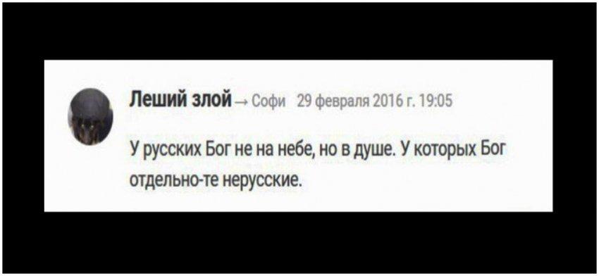 «У русских Бог не на Небе, но в душе. У которых Бог отдельно — те нерусские!»