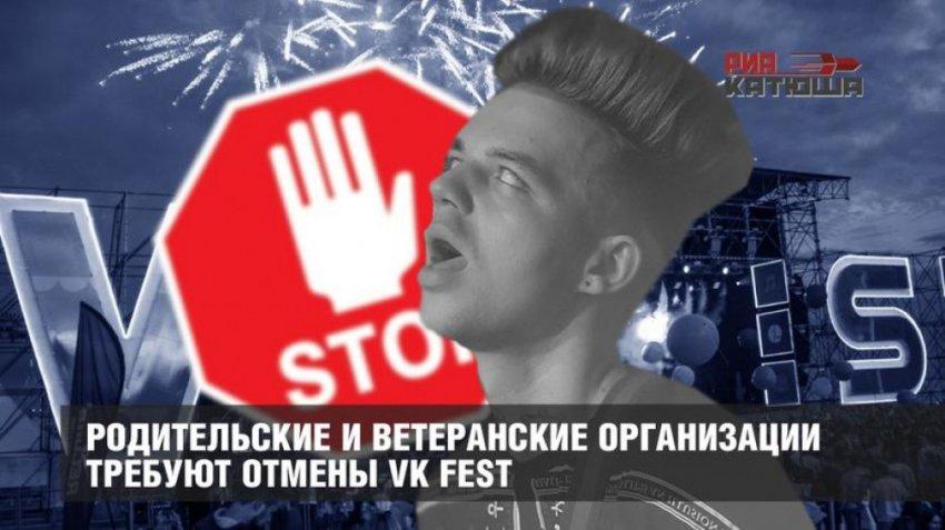 VK Fest 2019 — Музыкальное оружие против молодёжи