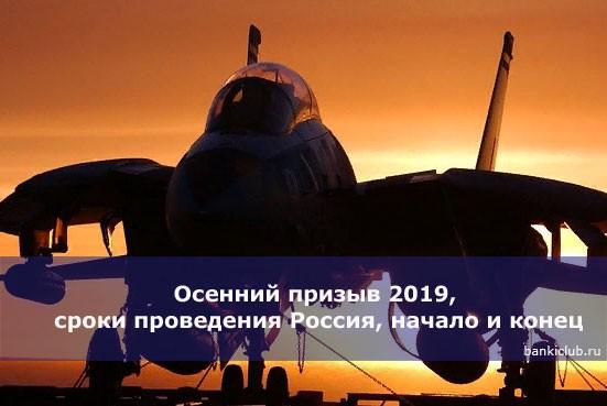 Осенний призыв 2019, сроки проведения Россия, начало и конец