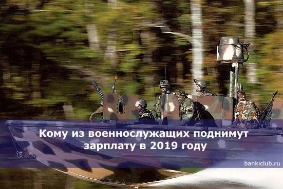 Кому из военнослужащих поднимут зарплату в 2019 году