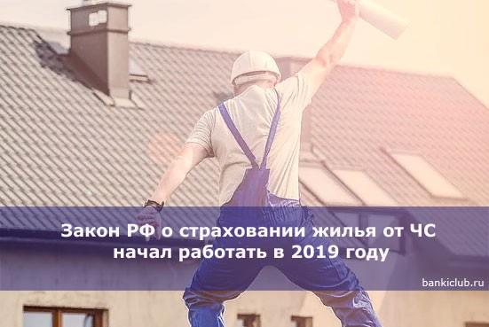 Закон РФ о страховании жилья от ЧС начал работать в 2019 году