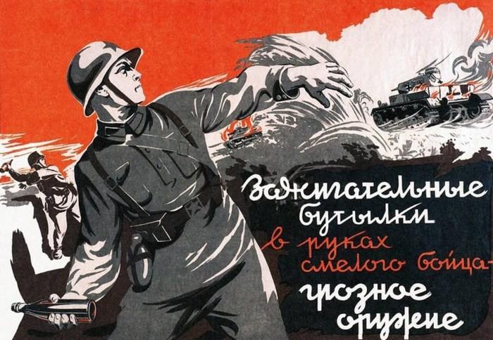 «Коктейль Молотова» — верное оружие солдат, партизан, революционеров, бунтовщиков и террористов