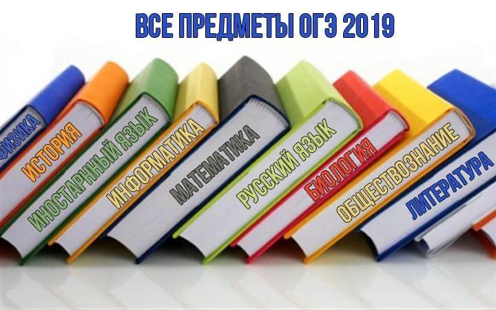Нововведения в школах с 1 сентября 2019 года