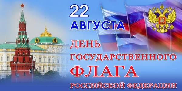 Поздравить близких с Днём Флага России 22 августа можно в стихах и прозе