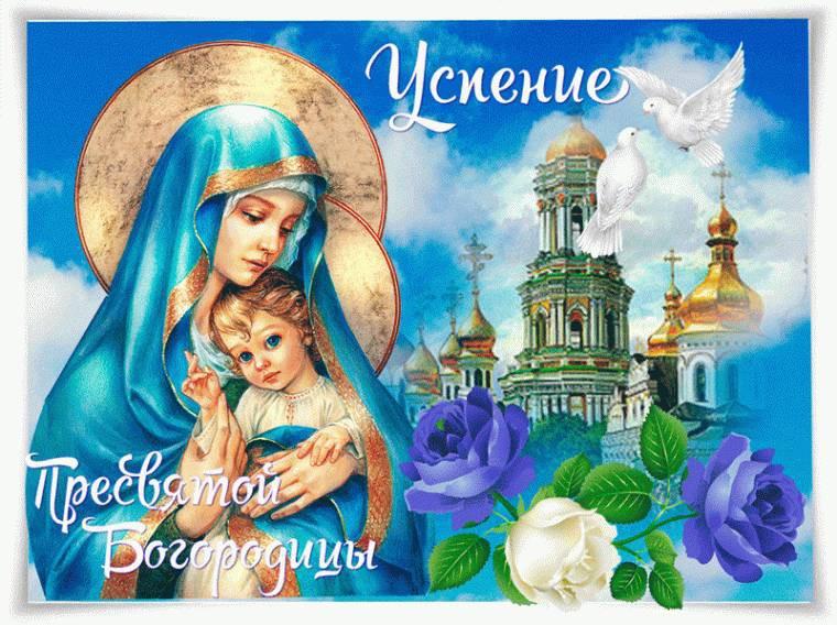 Праздничные открытки и поздравления согреют душу близких людей в день Успения Пресвятой Богородицы