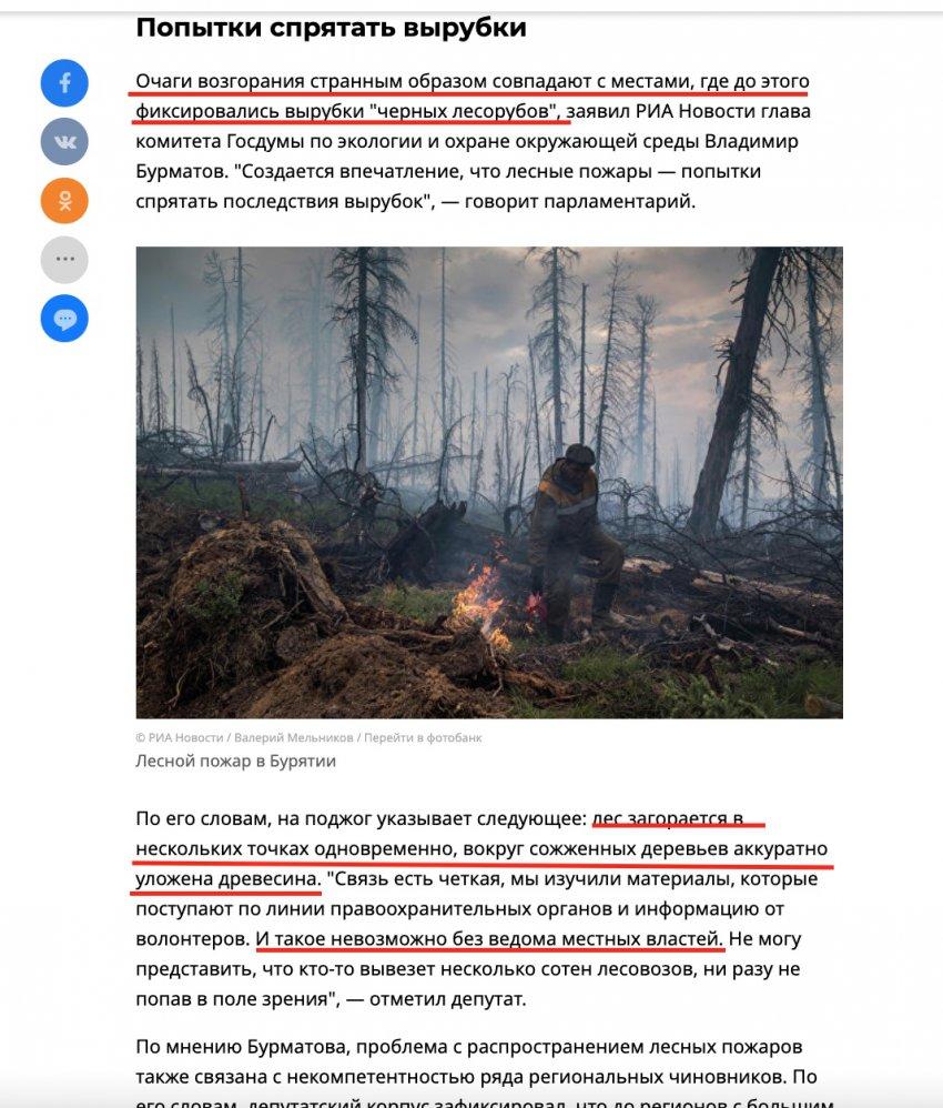 ««Пожары Сибири» или «Как правильно заметать следы». Алгоритм №2: #потушитепожарысибири.