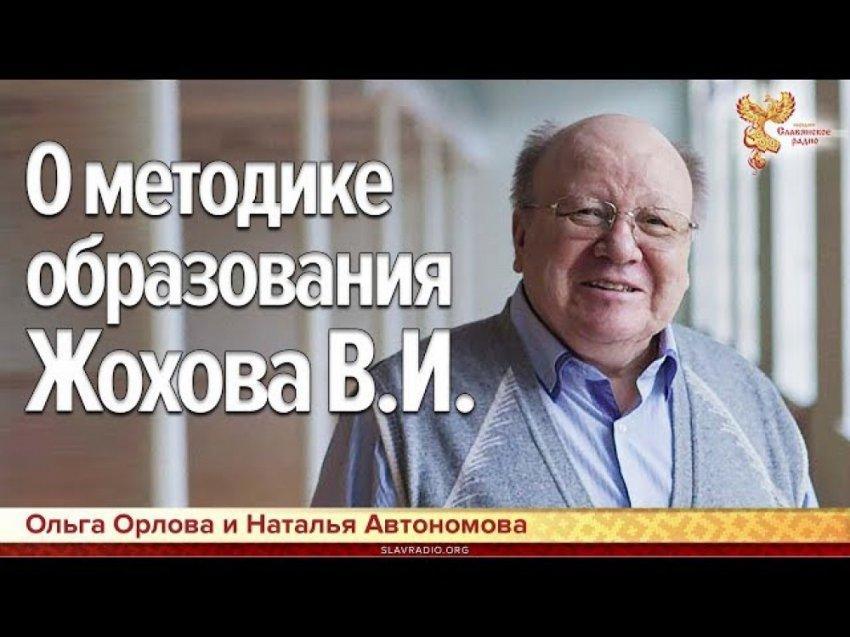 О методике образования Жохова В.И. Ольга Орлова и Наталья Атономова