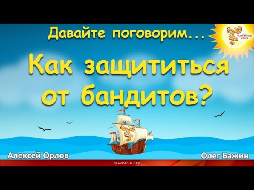 Давайте поговорим... Как защититься от бандитов. Алексей Орлов и Олег Бажин