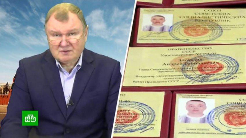 Суд запретил организацию «Домой в СССР» и признал экстремистской