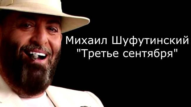 Михаил Шуфутинский перевернул календарь и снова исполнил свой хит «3 сентября»