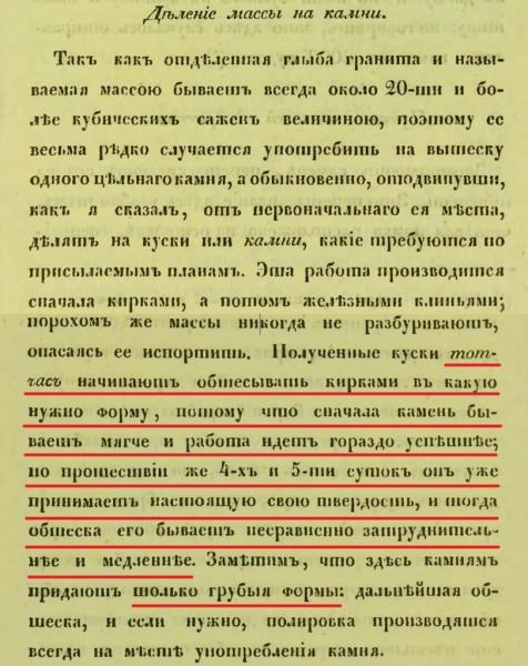 Обработка гранита для колонн Исаакиевского собора, анализ документов