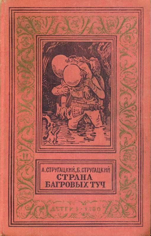 Капитаны советской научной фантастики. Лучшие книги