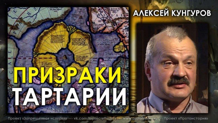 Алексей Кунгуров / Призраки Тартарии