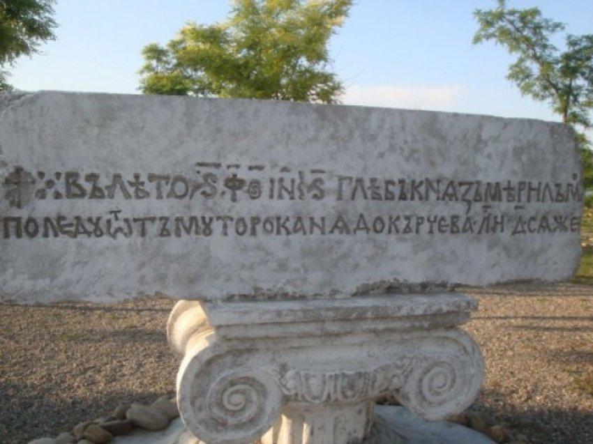 Тмутараканский камень как исторический артефакт