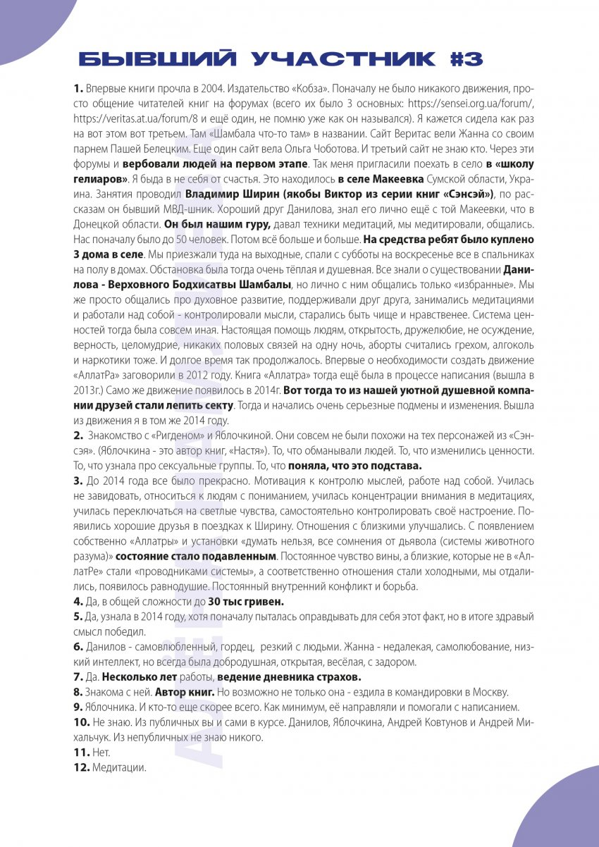 МОД «АллатРа». Часть 2. Бренд опиума народа