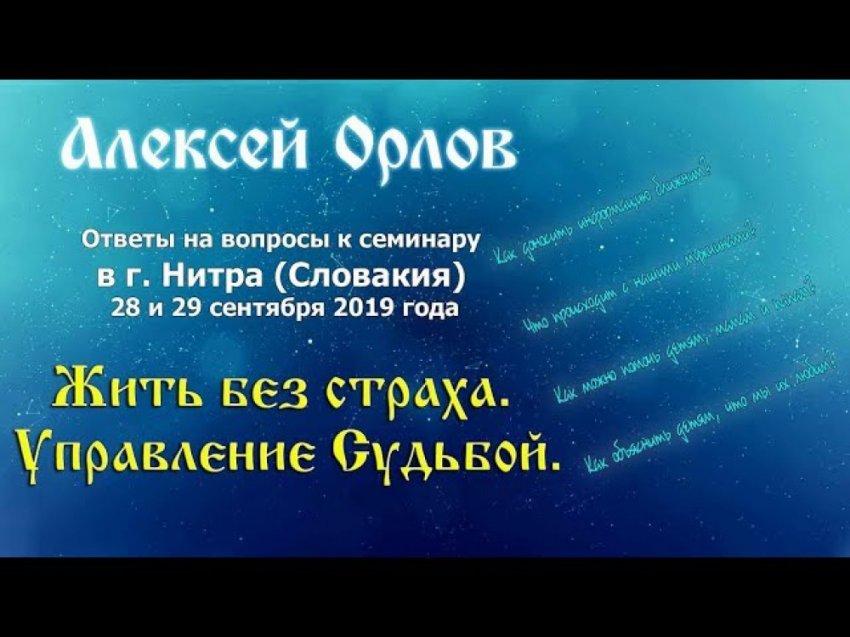 Алексей Орлов. Ответы на вопросы к семинару в Словакии 28 и 29 сентября 2019г