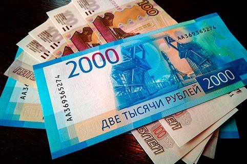 Бюджет России на 2020 год