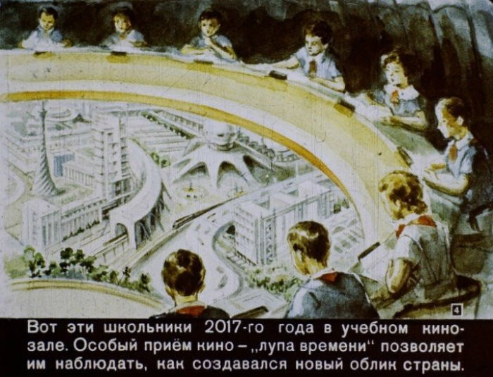 «В 2017 году» — советский диафильм, опередивший время