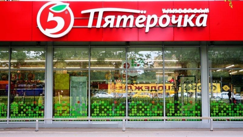 Сеть магазинов «Пятерочка» предлагает новые акционные товары с 29 октября по 4 ноября 2019 года