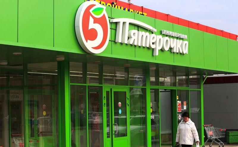 Сеть «Пятерочка» запустила новые акции с 29 октября 2019 года