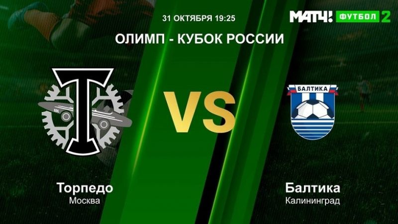 Торпедо Москва – Балтика: прямая онлайн трансляция из Москвы пройдёт на канале Матч Футбол 2