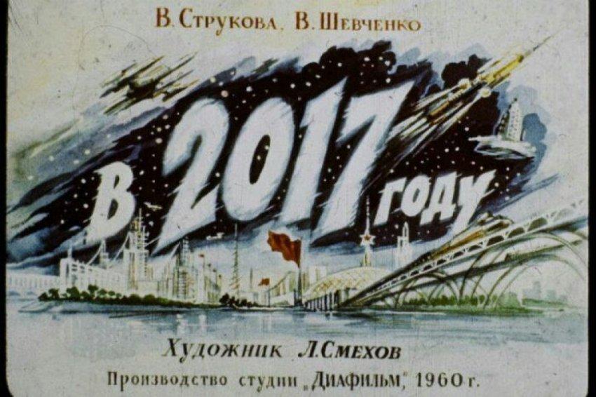 «В 2017 году» - советский диафильм, опередивший время