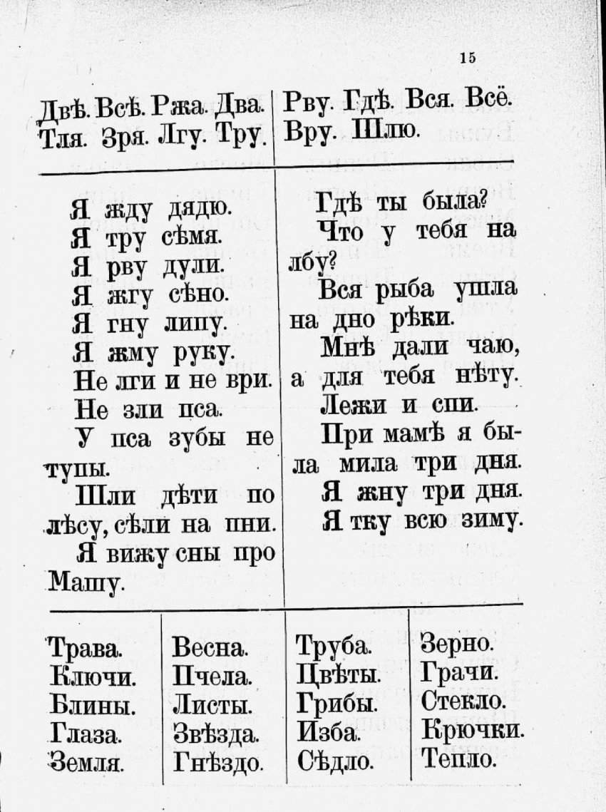 Новая Азбука Льва Толстого
