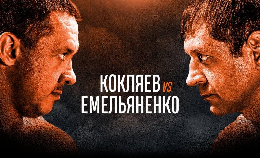 Кард Кокляева и Емельяненко состоится в ноябре 2019 года