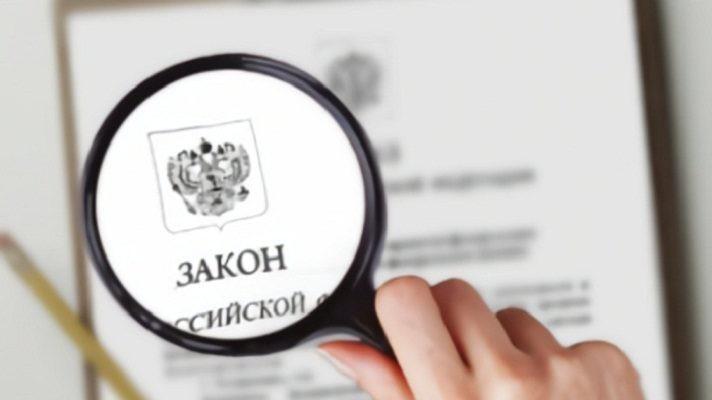 Что изменится в жизни россиян с 1 ноября 2019 года: новые законы, которые уже вступили в силу