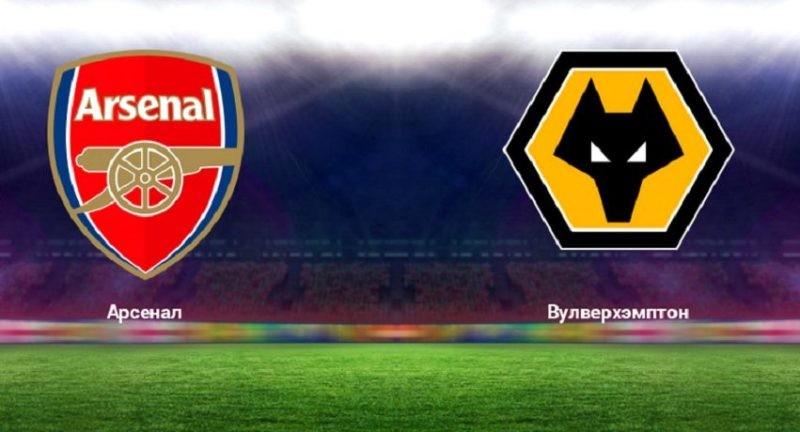 Арсенал – Вулверхэмптон: прямая онлайн трансляция матча из Лондона пройдёт на Okko Спорт