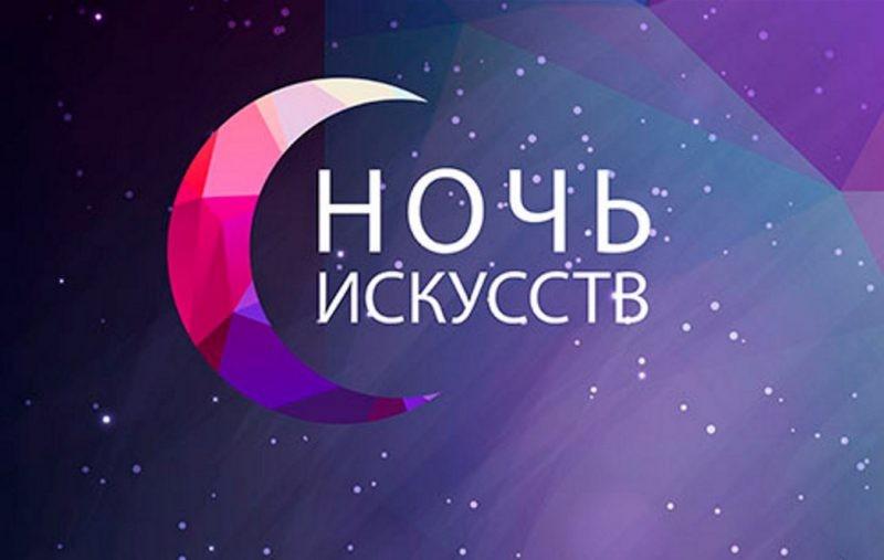 Чем удивят в «Ночь искусств» 3 ноября 2019 года жителей Нижнего Новгорода
